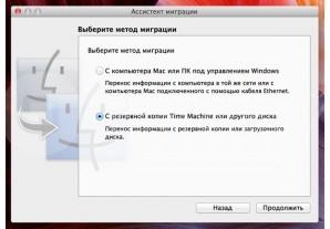Перенос данных и установка MAC OS после апгрейда MacBook Pro